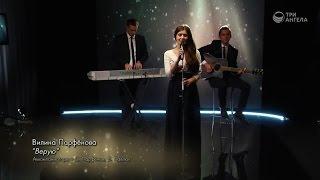 Вилина Парфенова - Верую