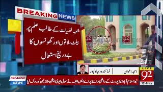 Bahawalpur : Student badly tortured by university guards | 12 May 2018 | 92NewsHD