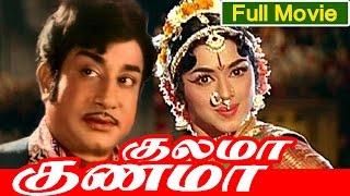 Tamil Full Length Movie   Kulama Gunama   Ft. Shivaji Ganesan, Jaishankar, Padmini, Vanisri width=