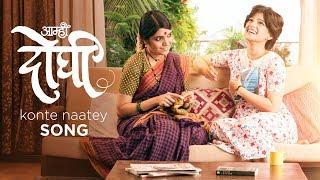 Konte Naatey Song - Aamhi Doghi | New Marathi Songs 2018 | Mukta Barve, Priya Bapat | Vaishali Mhade
