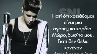 Justin Bieber-One love Greek Lyrics