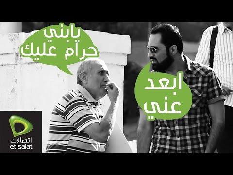 تجربة حقيقية: شاب جاحد بيزعق لأبوه فالشارع .. شوف رد فعل الناس