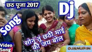 Sonu Hmara Pe Bhorosha Naikhe Best Chath Puja Dj Song Khesari lal Dj Anup Kushwaha