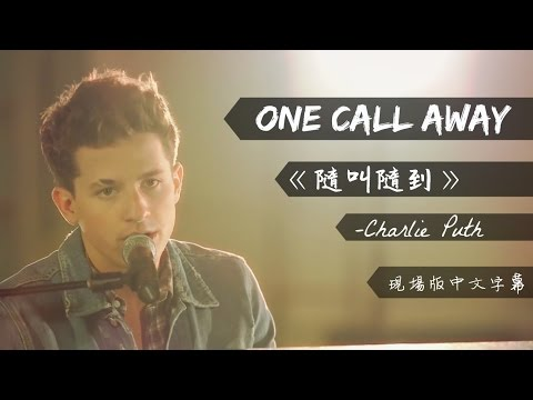 ▼One Call Away《隨叫隨到》- Charlie Puth 現場版中文字幕▼ - YouTube