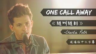 ▼One Call Away《隨叫隨到》- Charlie Puth 現場版中文字幕▼