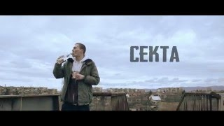 Секта - Леш (Official Video)