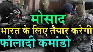 Israel का Mossad अब खुद ट्रेनिंग देगा India के Commandos को, फौलादी बनेंगे भारत के कमांडो