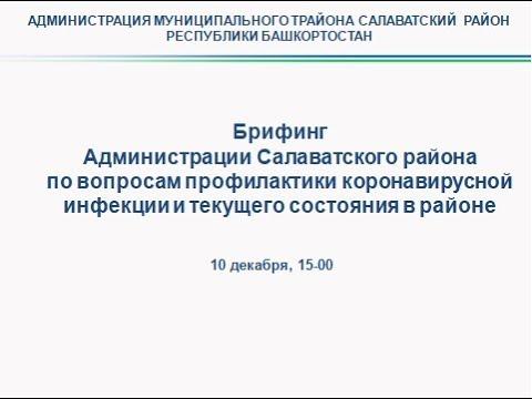 Брифинг Салаватского района от 10.12.2020