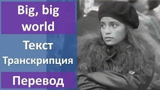 Emilia - Big, big world - текст, перевод, транскрипция