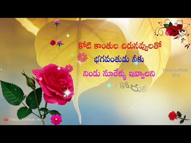 Download thumbnail for Happy Birthday in Telugu, కోటి
