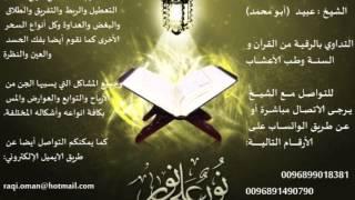 الراقي المعالج العماني الشيخ عبيد أبو محمد