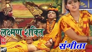 लक्ष्मण शक्ति    Lakshman Shakti    Sangita    Hindi Kissa Kahani Lok Katha of Ramayan width=