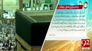 Irshad e Bari Talla | 11 August 2018 | 92NewsHD