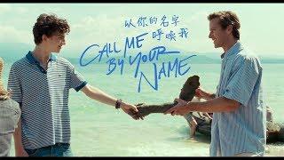 以你的名字呼喚我 || Call Me By Your Name || 中文字幕 || 歌詞預告