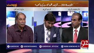 How will the 2018 election be real clear? | 20 July 2018 | 92NewsHD