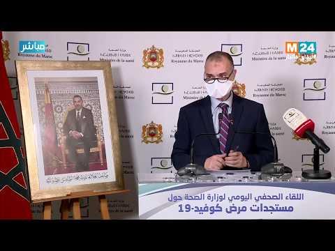 Video : Bilan du Covid-19 : Conférence de presse du ministère de la Santé (08-04-2020)