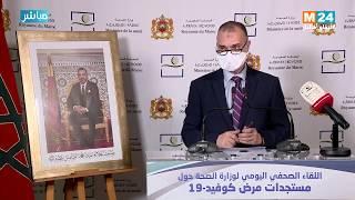 Bilan du Covid-19 : Conférence de presse du ministère de la Santé (08-04-2020)