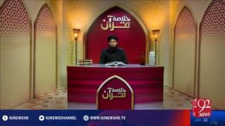 Khulasa-e-Quran - 28-06-2016 - 92NewsHD