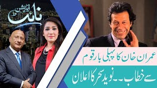 Night Edition | PM Imran Khan to nation: Pay taxes, I will protect your money| 19 August 2018