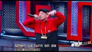 艾熱 AIR(Rap only) │60秒淘汰賽(下)│中國新說唱 第二期