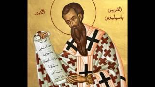 نشيد القديس باسيليوس الكبير - ختان الرب