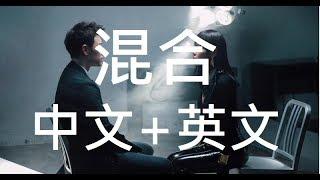 潘瑋柏  袁婭維-Moonlight 中英融合-潘帥中文 /袁美英文  新的聽覺饗宴(歌詞版)