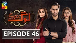 Log Kia Kahengay Episode #46 HUM TV Drama 8 April 2019