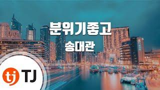 [TJ노래방] 분위기좋고 - 송대관(Song, Dae-Kwan) / TJ Karaoke