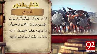 Naqsh e Mazi | Trojan War | 26 April 2018 | 92NewsHD