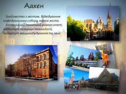 Студентський обмін Україна-Німеччина НАУ-RWTH