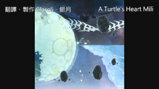 A Turtle's Heart Mili English/Chinese lyrics中英字幕