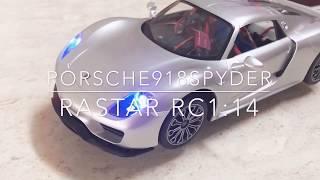 porsche918spyder RC 1/14 RTR