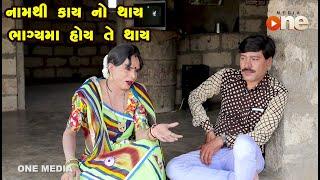 Naam thi Kay no thay bhagyama hoy te thay  |  Gujarati Comedy | One Media