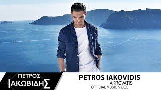 Πέτρος Ιακωβίδης - Ακροβάτης | Petros Iakovidis - Akrovatis (Official Music Video HD)