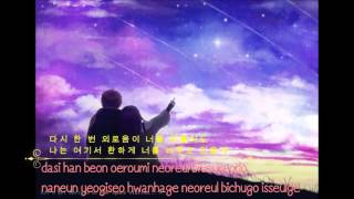 Mystic Messenger - Like The Sun In The Sky {Nightcore} [Han/Rom]