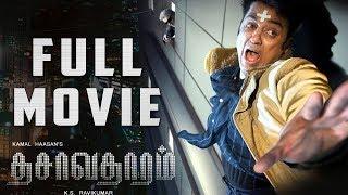 Dasavathaaram [2008] | Tamil Full Movie | Kamal Hassan | Asin | Mallika Sherawat | K.S.Ravi Kumar
