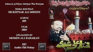 Abbas (a.s) Diyan Akhiyan Was Paeeyan   Mukhtiar Ali Sheedi Nohay   Album 605   2005 HD