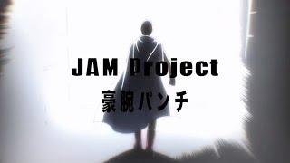 『ワンパンマン マジCD DRAMA & SONG VOL.01』サイタマイメージソング「豪腕パンチ」MV
