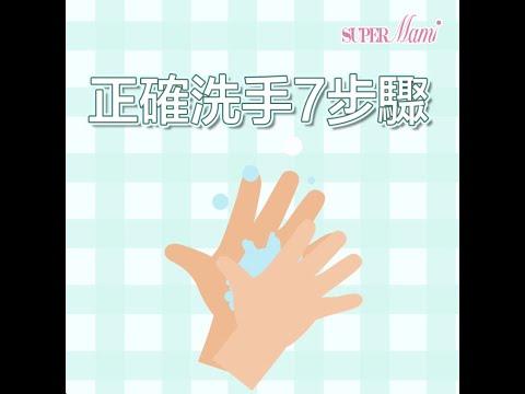 【正確洗手七部曲】教識小朋友洗手防疫效果UPUP!
