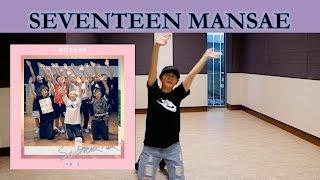 SEVENTEEN(세븐틴) - 만세(MANSAE) Dance tutorial | FULL mirrored [Charissahoo] width=
