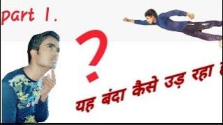 ( part 1) How to fly as superman - सुपर मैन के जैसे कैसे विडियो बनाये 👍👍