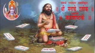 Sri Ram Prayer by Samarth Ramdas swami