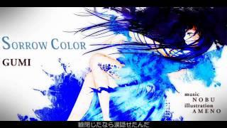 【GUMI】 SORROW COLOR 【オリジナル曲】
