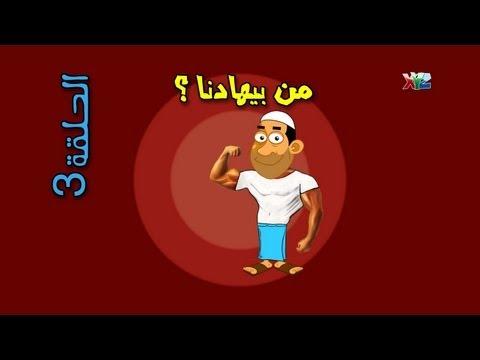 الحلقة 3 - من بيهادنا ؟  - حضرم تون