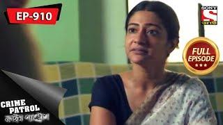 Crime Patrol - ক্রাইম প্যাট্রোল - Bengali - Full Episode 910 - 12th August, 2018 width=