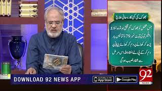 Quote | Hazrat Ali (RA) | Subh E Noor | 20 Oct 2018 | 92NewsHD