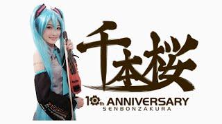 """【ヲタリスト Ayasa】バイオリンで""""初音ミク""""「千本桜」を弾いてみた"""