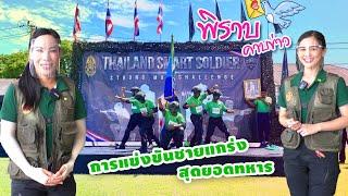 Thailand Smart Soldier Strong Man Challenge ปีที่ 2