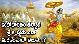 Shocking Mystery Death of Lord Sri Krishna After Mahabharat