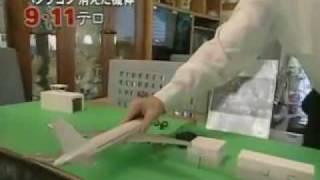 9.11テロ 巨大すぎる陰謀の陰にひそむ7つの疑惑 7 / 11